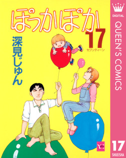 ぽっかぽか 17-電子書籍