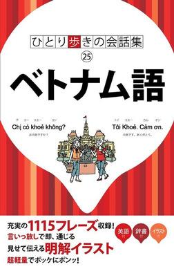 ひとり歩きの会話集 ベトナム語-電子書籍