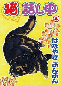 猫話し中 4