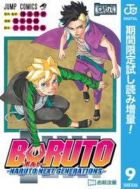 BORUTO-ボルト- -NARUTO NEXT GENERATIONS-【期間限定試し読み増量】 9