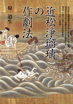 近松浄瑠璃の作劇法-電子書籍