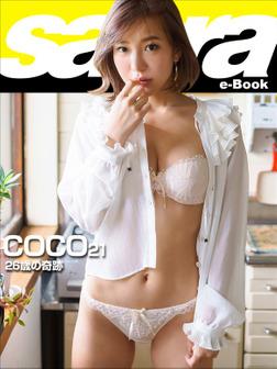 26歳の奇跡 COCO21 [sabra net e-Book]-電子書籍
