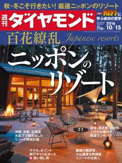 週刊ダイヤモンド 16年10月15日号-電子書籍