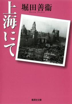 上海にて-電子書籍