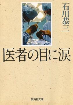 医者の目に涙-電子書籍