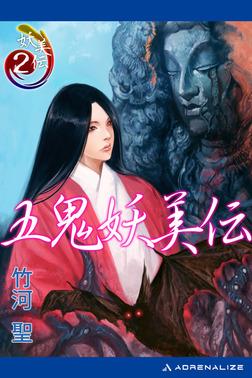 妖美伝(2) 五鬼妖美伝-電子書籍