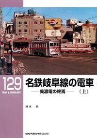 名鉄岐阜線の電車(RM LIBRARY)