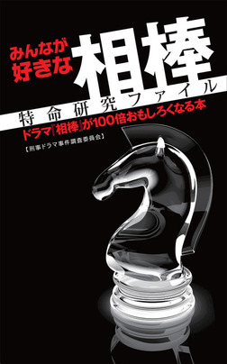 みんなが好きな『相棒』特命研究ファイル ドラマ『相棒』が100倍おもしろくなる本-電子書籍