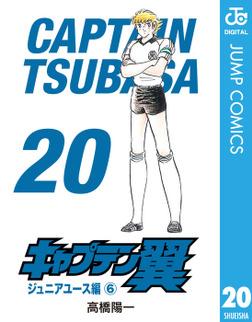 キャプテン翼 20-電子書籍