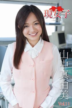 山中真由美・現女子 Vol.11-電子書籍