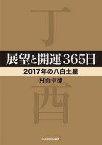 展望と開運365日 【2017年の八白土星】