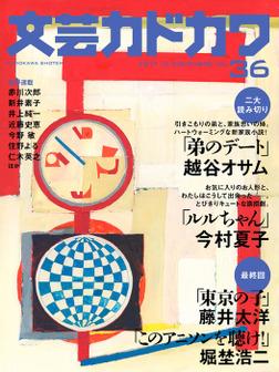 文芸カドカワ 2017年12月号-電子書籍