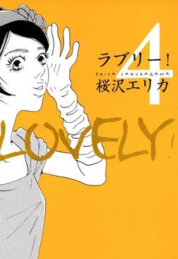 ラブリー! (4)-電子書籍
