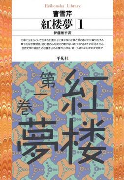 紅楼夢 1-電子書籍