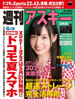 週刊アスキー 2014年 6/3号-電子書籍