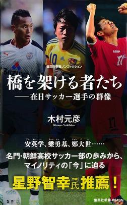橋を架ける者たち――在日サッカー選手の群像-電子書籍