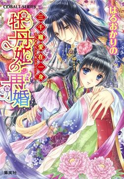 三千寵愛在一身 牡丹姫の再婚-電子書籍