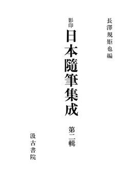 影印日本随筆集成2-電子書籍