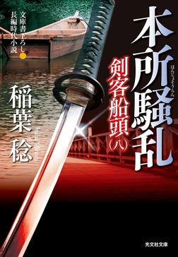 本所騒乱~剣客船頭(八)~-電子書籍