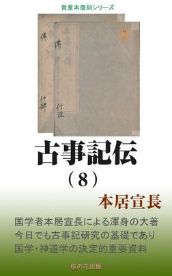 古事記伝(8)-電子書籍