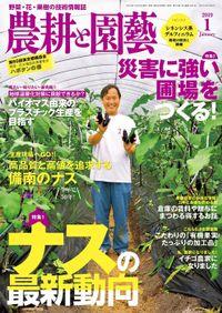 農耕と園芸2019年1月号