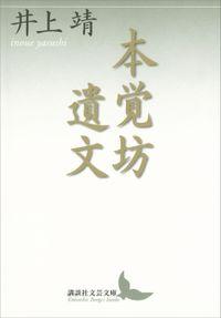 本覚坊遺文(講談社文芸文庫)