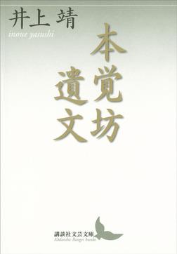 本覚坊遺文-電子書籍