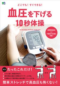 血圧を下げる10秒体操