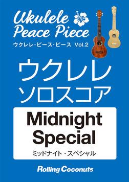ウクレレ・ピース・ピース「Midnight Special」ソロ・スコア-電子書籍