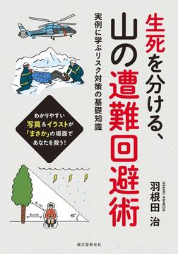 生死を分ける、山の遭難回避術-電子書籍