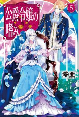 公爵令嬢の嗜み5-電子書籍