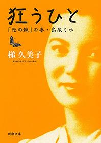 狂うひと―「死の棘」の妻・島尾ミホ―(新潮文庫)-電子書籍