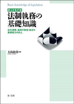 第3次改訂版 法制執務の基礎知識-電子書籍