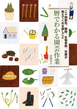 暦でわかる園芸作業-電子書籍