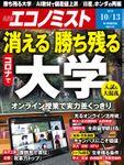 週刊エコノミスト (シュウカンエコノミスト) 2020年10月13日号