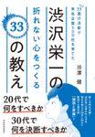 33歳の決断で有名企業500社を育てた渋沢栄一の折れない心をつくる33の教え