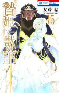 贄姫と獣の王【通常版】 15巻
