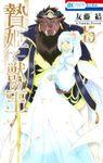 贄姫と獣の王(花とゆめ)