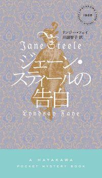 ジェーン・スティールの告白