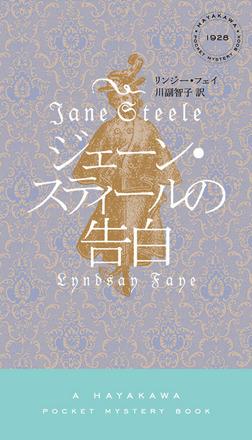 ジェーン・スティールの告白-電子書籍