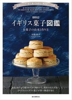 増補改訂 イギリス菓子図鑑 お菓子の由来と作り方-電子書籍
