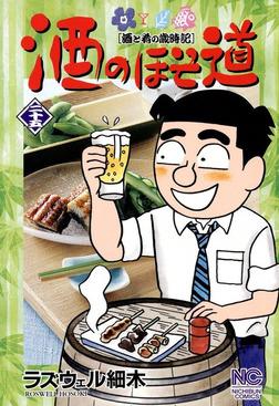 酒のほそ道 25-電子書籍