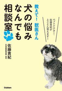 教えて! 獣医さん 犬の悩みなんでも相談室 ペットドクター・佐藤貴紀先生がとことん答えます!