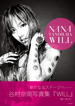 谷村奈南写真集『WILL』-電子書籍