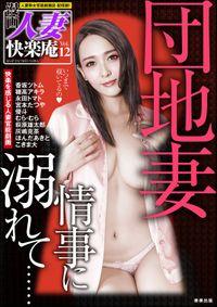 【デジタル版】漫画人妻快楽庵 Vol.12