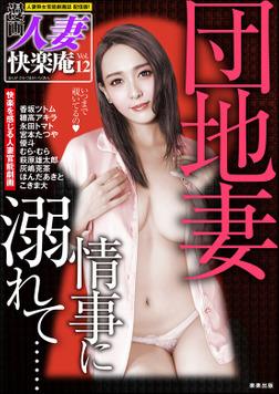 【デジタル版】漫画人妻快楽庵 Vol.12-電子書籍