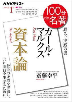 NHK 100分 de 名著 カール・マルクス『資本論』2021年1月-電子書籍