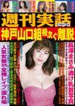 週刊実話 6月11日号