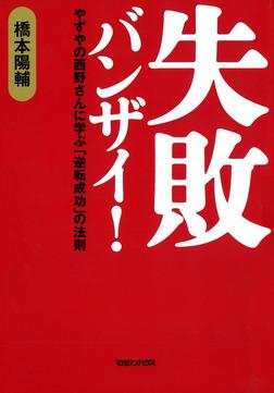 失敗バンザイ! やずやの西野さんに学ぶ「逆転成功」の法則-電子書籍