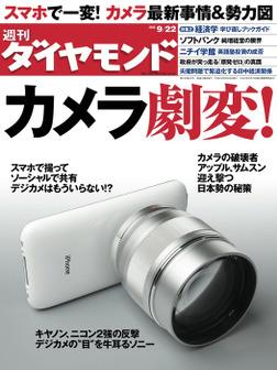 週刊ダイヤモンド 12年9月22日号-電子書籍